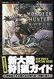カプコン公認 モンスターハンター:ワールド PS4版 新大陸狩猟ガイド (Vジャンプブックス(書籍))