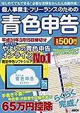 個人事業主・フリーランスのための青色申告 平成31年3月15日締切分 無料で使える!やよいの青色申告 オンライン対応 (アスキームック)