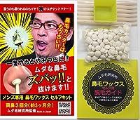 鼻毛ワックス脱毛 男性専用【3回分・国産・サロン品質】