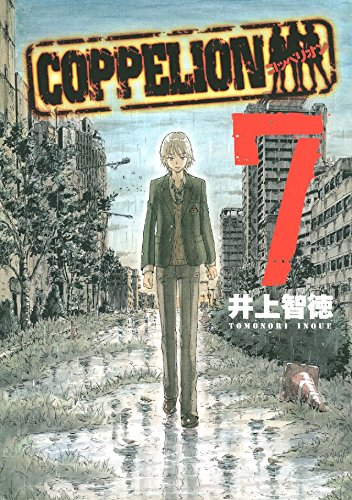 COPPELION Vol. 7 (English Edition)
