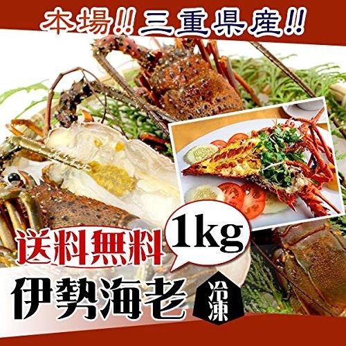 冷凍 伊勢海老(加熱用) 国産天然 少し訳あり 4尾 1kg [魚介類]