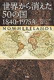 世界から消えた50の国 1840-1975年