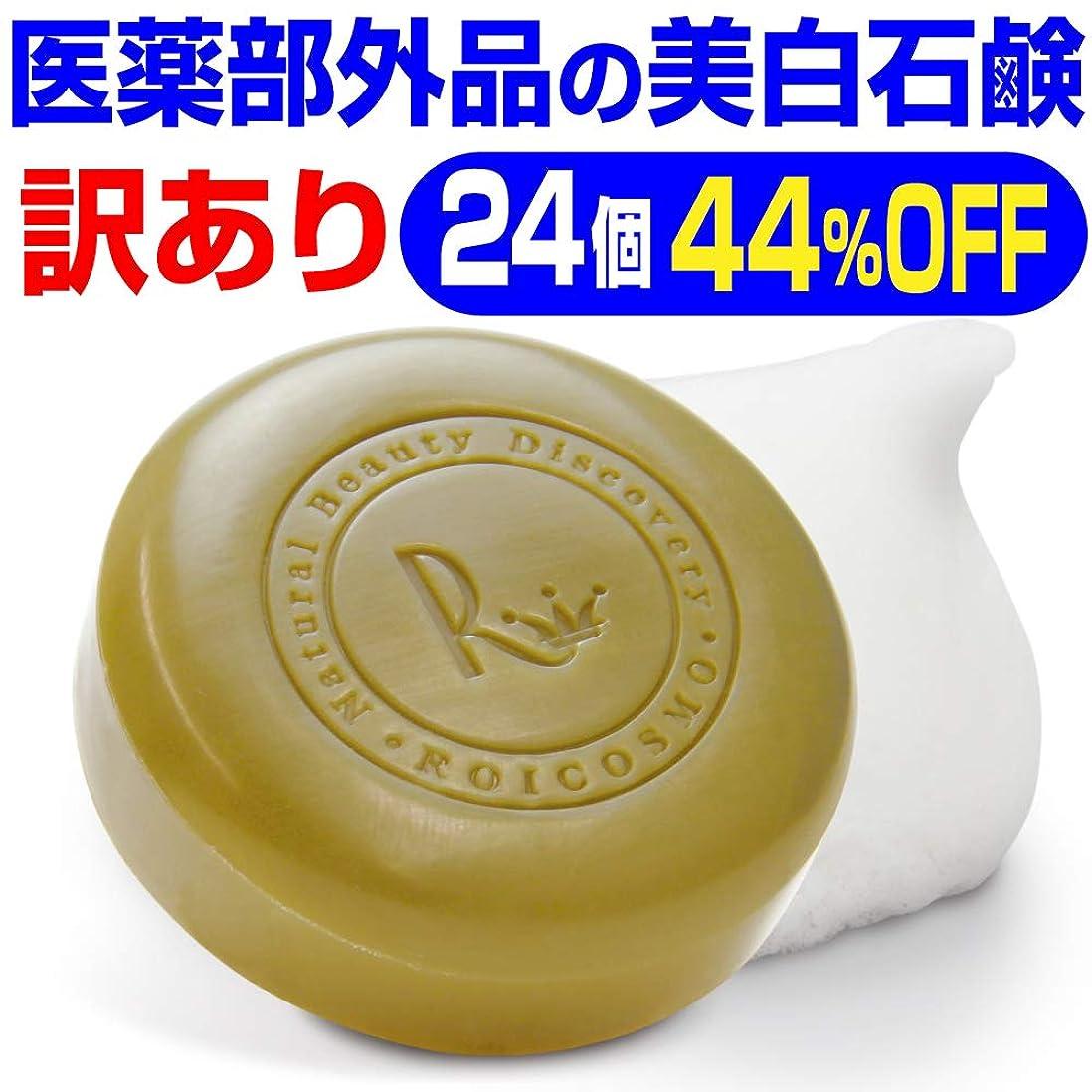 滅多なくなる線形訳あり44%OFF(1個2,143円)売切れ御免 ビタミンC270倍の美白成分の 洗顔石鹸『ホワイトソープ100g×24個』