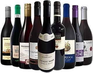 ピノ・ノワール三昧9本セット 世界中のピノ・ノワール赤ワインだけをセレクト