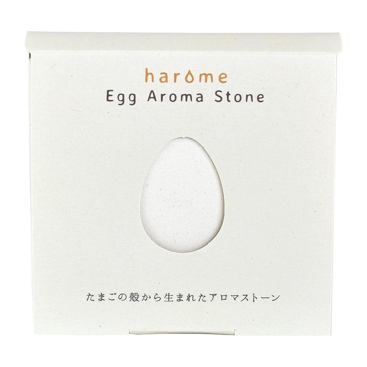 石化する博物館信頼性のあるharome エッグアロマストーン