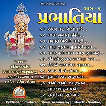 Prabhatiya Part - 01 Swaminarayan Kirtan