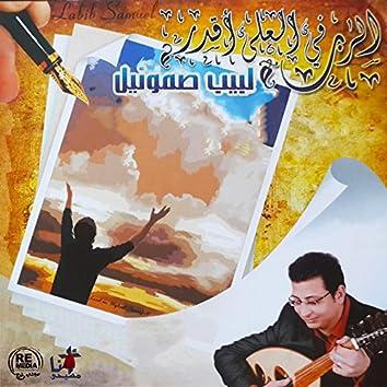 El Rab Fe El Ola A'kdr (Arabic Christian Hymns)