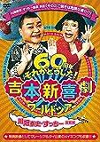 吉本新喜劇ワールドツアー~60周年それがどうした!~(川畑泰史・すっちー座長編)[DVD]