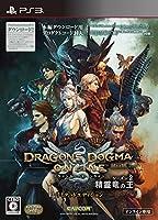 ドラゴンズドグマ オンライン シーズン2 リミテッドエディション - PS3