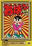 おぼっちゃまくん こんばんワインBOX[DVD]