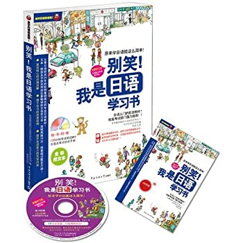 Paperback Dont laugh at my Japanese book (Chinese Edition) [Chinese] Book