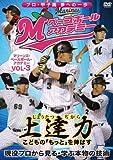 上達力 こどもの「もっと」を伸ばす マリーンズ・ベースボール・アカデミーVOL・3 ...[DVD]