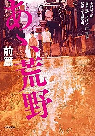小説 あゝ、荒野 前篇 (小学館文庫)
