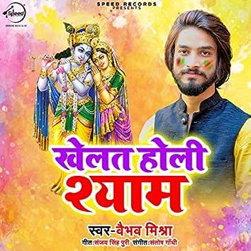 Khelat Holi Shyam - Single