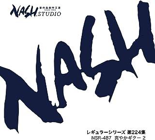 爽やかギター 2 (NSR-487 / レギュラーシリーズ 第224集)