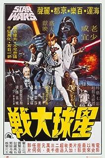 hong kong star wars poster