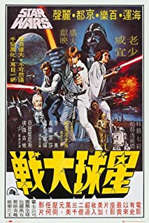 Posters: Star Wars Poster - Hong Kong One Sheet (36 x 24 inches)