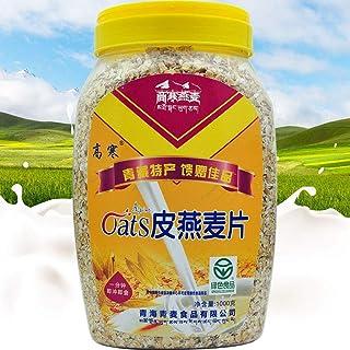 高寒杂粮系列 青海特产 (皮燕麦片1000克/瓶 即食)