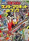 マグネット超図鑑 仮面ライダー ワンダーマグネットブック