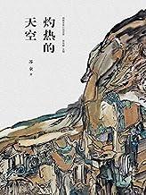 灼热的天空(The Hot Sky ) (Chinese Edition)