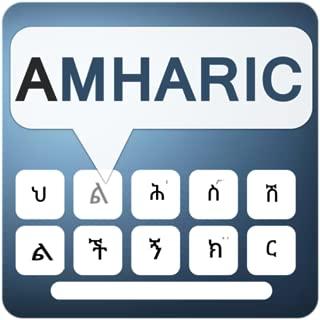 Best free amharic keyboard Reviews