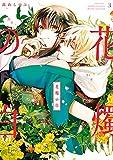花燭の白: 3【電子限定描き下ろしマンガ付き】 (ZERO-SUMコミックス)