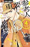 重要参考人探偵 (4) (フラワーコミックスアルファ)