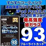 【ブルーライト93%カット】iPad 12.9 第3世代 2018 ガラスフィルム【旭ガラス使用】【2.5D】 3D touch対応 液晶保護 ラウンドエッジ加工 表面硬度9H 超耐久 超薄型 飛散防止処理 保護フィルム アイパッド【ULTRA MOBILE LABO】