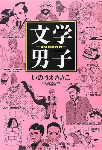 文学男子─BUNDAN─ (愛蔵版コミックス)の詳細を見る