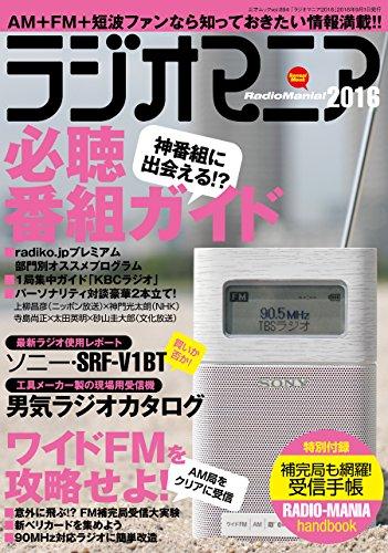 『ラジオマニア2016 (三才ムックvol.894)』のトップ画像