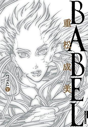 BABEL 5 (5) (IKKI COMIX)