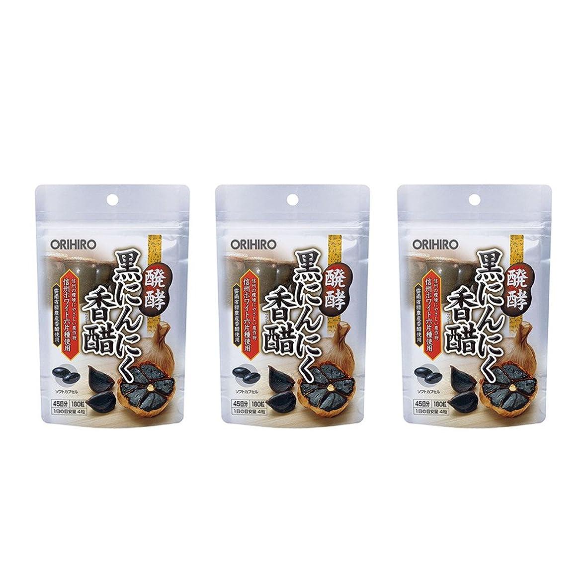 貧困ドット取り出すオリヒロ 醗酵黒にんにく香醋 180粒 (180粒×3)