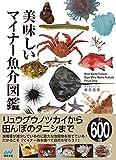 美味しいマイナー魚介図鑑