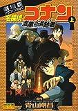 名探偵コナン  漆黒の追跡者(チェイサー) 上 (少年サンデーコミックス ビジュアルセレクション)
