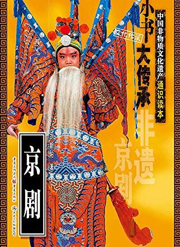 京剧 (English Edition)