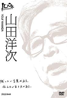 100年インタビュー 山田洋次 [DVD]