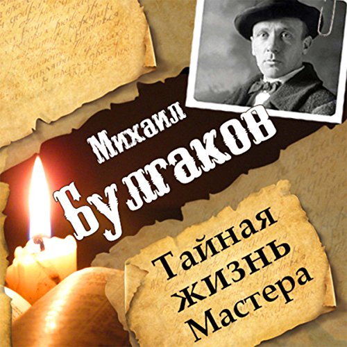 Mikhail Bulgakov. The Secret Life of the Master (Russian Edition) audiobook cover art