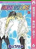 HIGH SCORE【期間限定無料】 6 (りぼんマスコットコミックスDIGITAL)