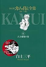 カムイ伝全集 第一部(6) (ビッグコミックススペシャル)