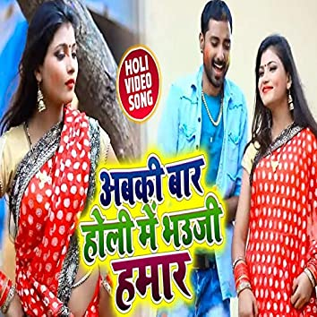 Abki Bar Holi Mai Bhauji humar 01
