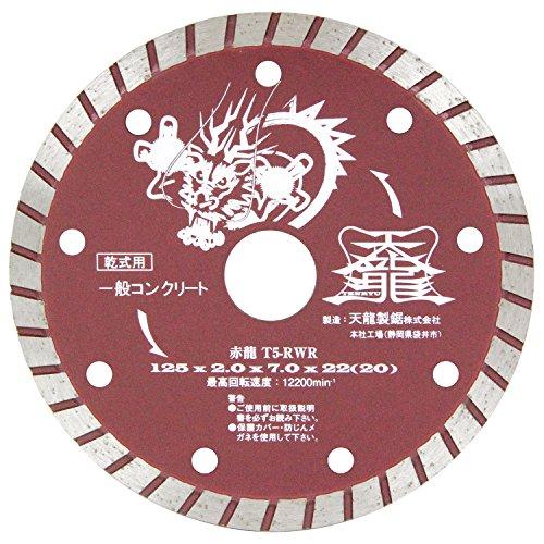 天龍製鋸 ダイヤモンドカッター 赤龍 一般コンクリート(中負荷切断) 外径125mm T5-RWR