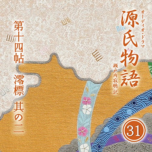 『源氏物語 瀬戸内寂聴 訳 第十四帖 澪標 (其ノ二)』のカバーアート