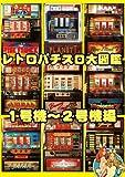 レトロパチスロ大図鑑 1〜2号機編[EGDD-0022][DVD]