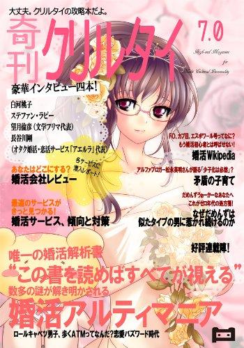 奇刊クリルタイ7.0