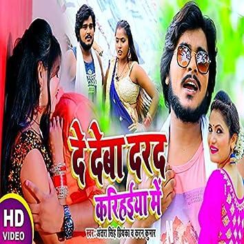 De Deba Darad Karihaiye Me (Bhojpuri Song)