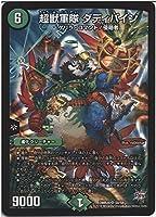 デュエルマスターズ 超獣軍隊 ダディパイン(スーパーレア)/第4章 正体判明のギュウジン丸!! (DMR20)/ シングルカード