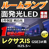 GTX レクサス アイエス LEXUS IS専用 LEDルームランプセット【(GSE3#系)専用設計 H25.5~】【専用工具付】