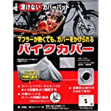 OSS ( 大阪繊維資材 ) バイクカバー タフタ鍵穴付 カバーパッド入 S