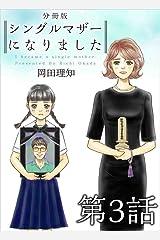 シングルマザーになりました 分冊版 第3話 (まんが王国コミックス) Kindle版