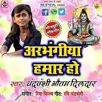 Arbhangiya Hamar Ho